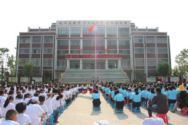 云南麒麟区太和街道小坡小学