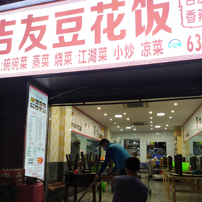 豆花饭餐馆