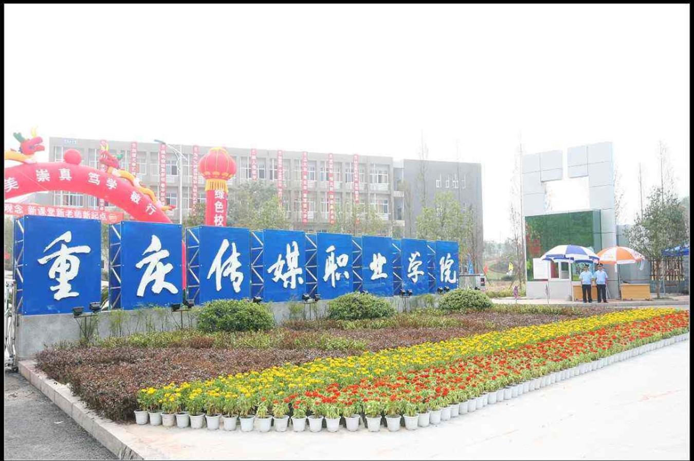重庆传媒职业学院地面防滑