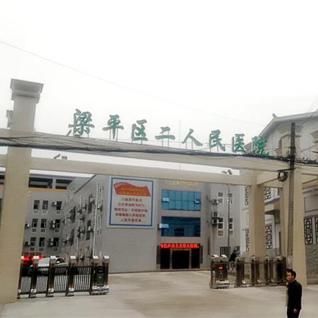 梁平第二人民医院