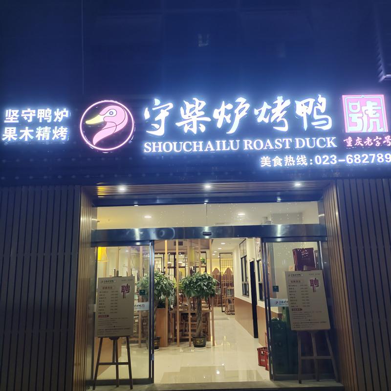 守柴炉北京烤鸭歇马店地面防滑