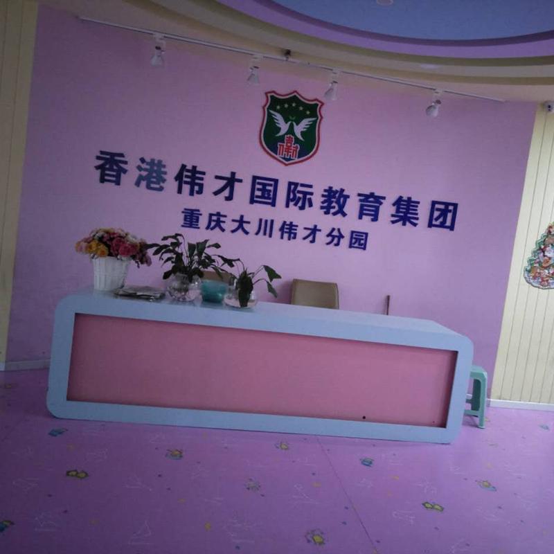 香港伟才教育集团