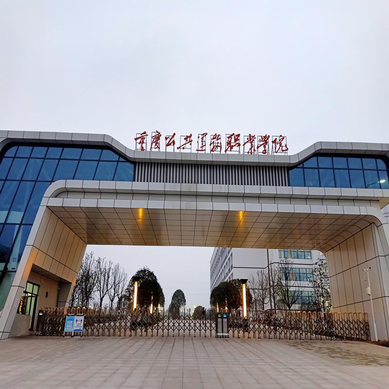 重庆公共运输学院地面防滑