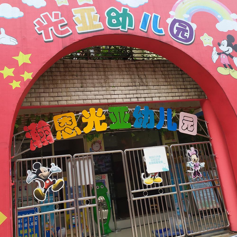 瀚恩光亚幼儿园地砖防滑剂治理