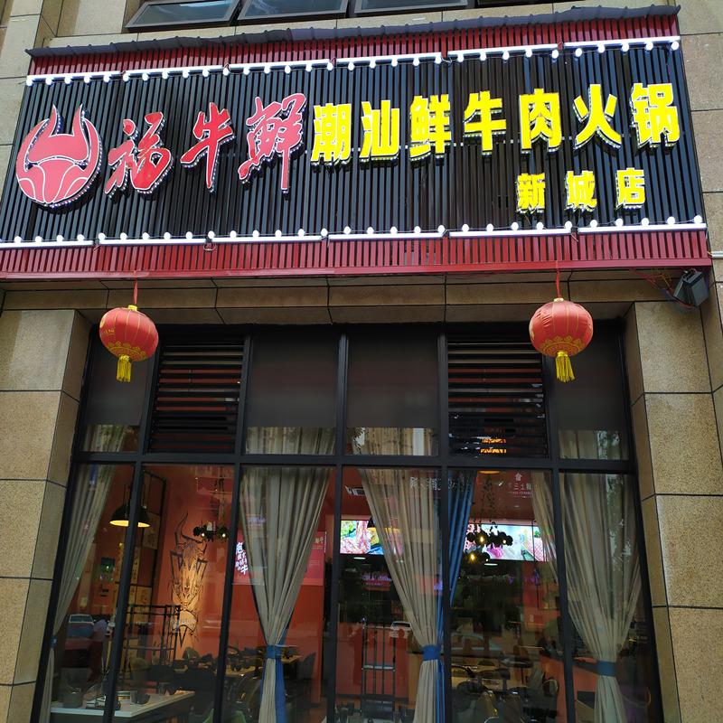 福牛鲜潮汕牛肉火锅地面防滑