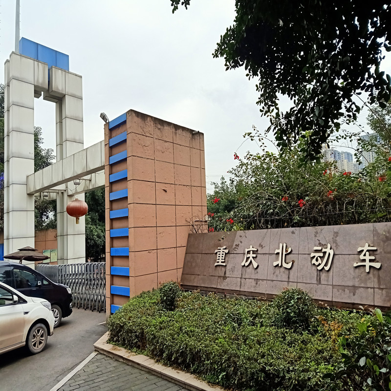 重庆北动车所地面防滑