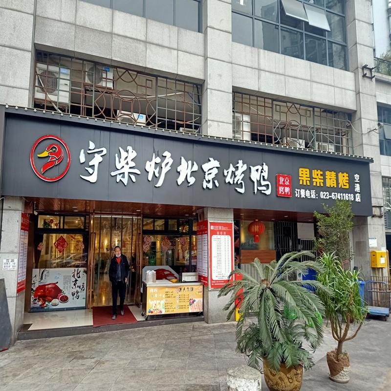 守柴炉北京烤鸭空港店地面防滑