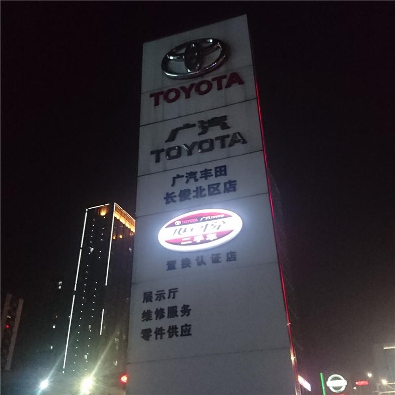 广汽丰田4S店地面防滑