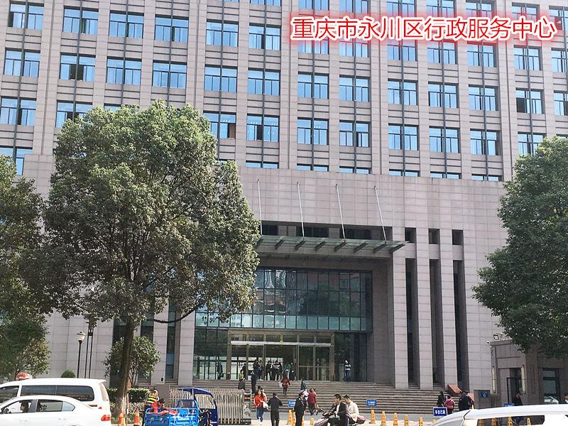 永川行政服务中心